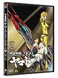 宇宙戦艦ヤマト2199 (2) [DVD] 画像