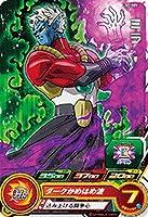 スーパードラゴンボールヒーローズUM2弾/UM2-009 ミラ C