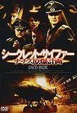 シークレット・サイファー ナチス原爆計画 DVD-BOX[DVD]