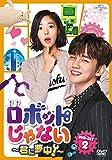 ロボットじゃない~君に夢中!~ DVD-SET2[DVD]