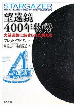 望遠鏡400年物語―大望遠鏡に魅せられた男たちの詳細を見る