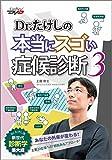 Dr.たけしの本当にスゴい症候診断3 /ケアネットDVD
