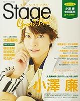 ステージグランプリ vol.3 (主婦の友ヒットシリーズ)