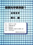 基礎光学講演録1 初等光学DVD (<DVD>)