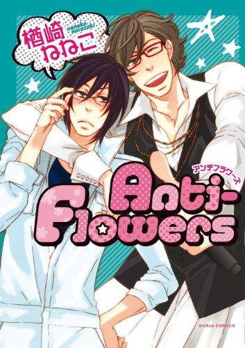 Anti-Flowers (Dariaコミックス)の詳細を見る