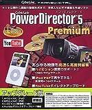 PowerDirector 5 Premium アップグレード版