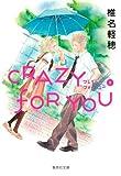 CRAZY FOR YOU 1 (集英社文庫―コミック版)