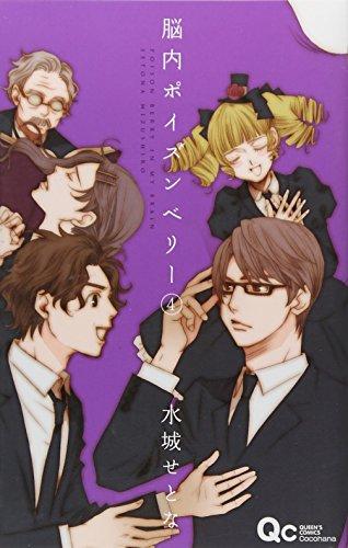 脳内ポイズンベリー 4 (クイーンズコミックス)