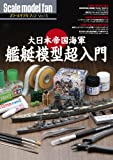 大日本帝国海軍 艦艇模型超入門 (スケールモデル ファン Vol.15)