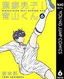 潔癖男子!青山くん 6 (ヤングジャンプコミックスDIGITAL)