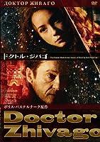 ドクトル・ジバゴ《IVC 25th ベストバリューコレクション》 [DVD]