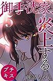 御手洗家、炎上する プチキス(5) (Kissコミックス)