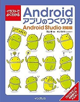 [羽山 博, めじろまち]のイラストでよくわかるAndroidアプリのつくり方—Android Studio対応版 イラストでよくわかるシリーズ