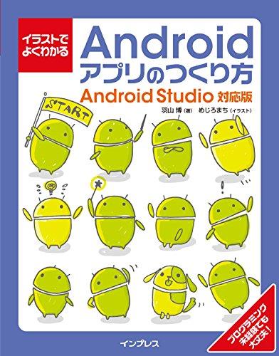 イラストでよくわかるAndroidアプリのつくり方-Android Studio対応版 イラストでよくわかるシリーズ