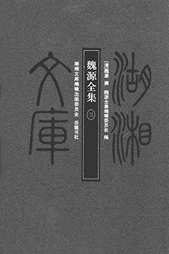 Amazon | 魏源全集三 (Chinese E...