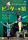 ロイヤル・バレエ学校 「ピーターと狼」[DVD]