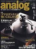 analog (アナログ) 2011年 10月号 [雑誌]