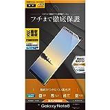 ラスタバナナ Galaxy Note8(SC-01K/SCV37) フィルム 薄型TPU 光沢防指紋 UG871GSN8