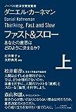 ファスト&スロー(上) あなたの意思はどのように決まるか? (ハヤカワ・ノンフィクション文庫) 画像
