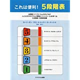 これは便利! 5段階表  副題 自閉症スペクトラムの子どもが 人とのかかわり方と感情のコントロールを学べる5段階表 活用事例集