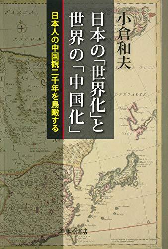 日本の「世界化」と世界の「中国化」 〔日本人の中国観二千年を鳥瞰する〕