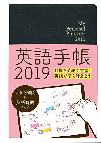 【スケジュール管理の必需品】手帳の大人気おすすめ商品15選のサムネイル画像