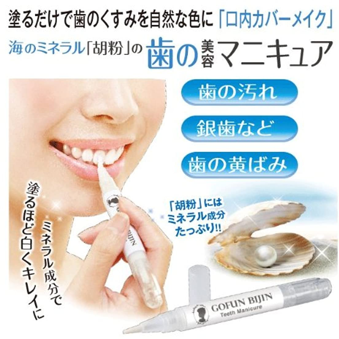 紳士直立不承認胡粉美人 歯マニキュア 歯にミネラルを補給してキレイに
