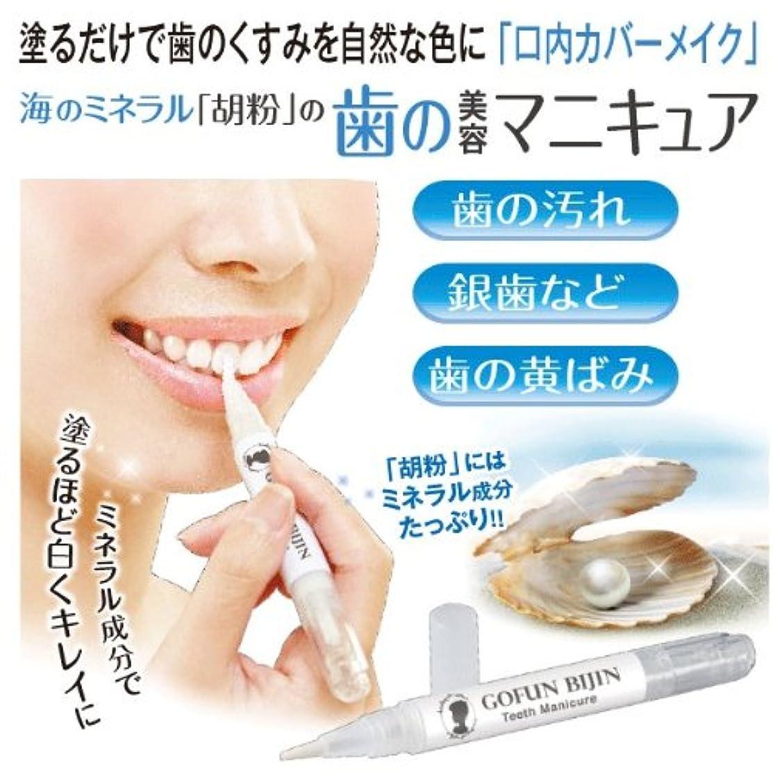 カップル花束残り物胡粉美人 歯マニキュア 歯にミネラルを補給してキレイに