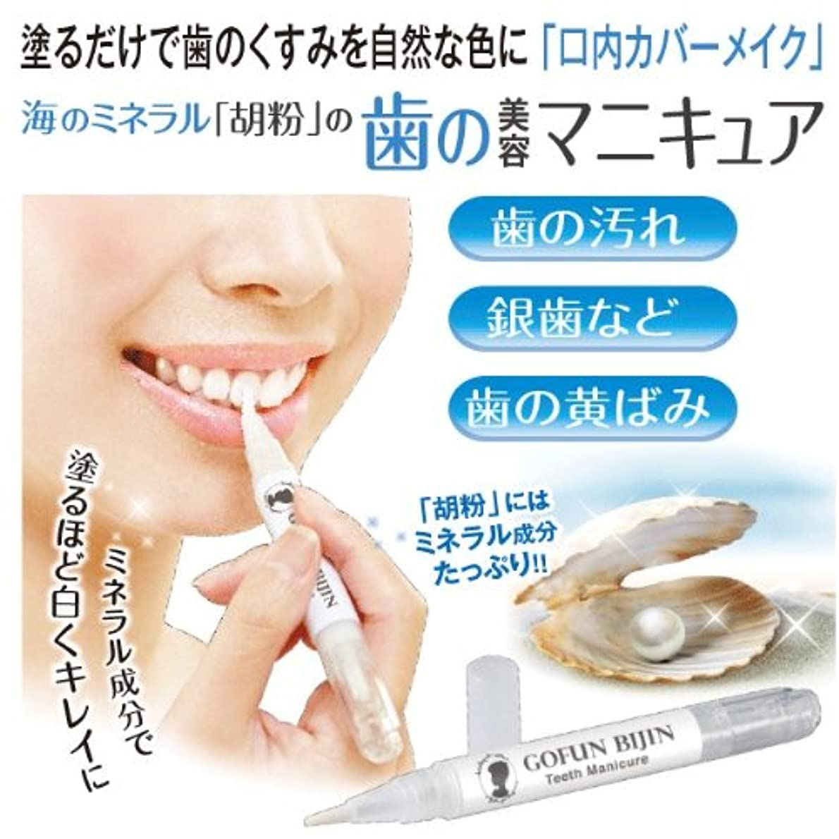 あなたが良くなりますフィードバックお願いします胡粉美人 歯マニキュア 歯にミネラルを補給してキレイに