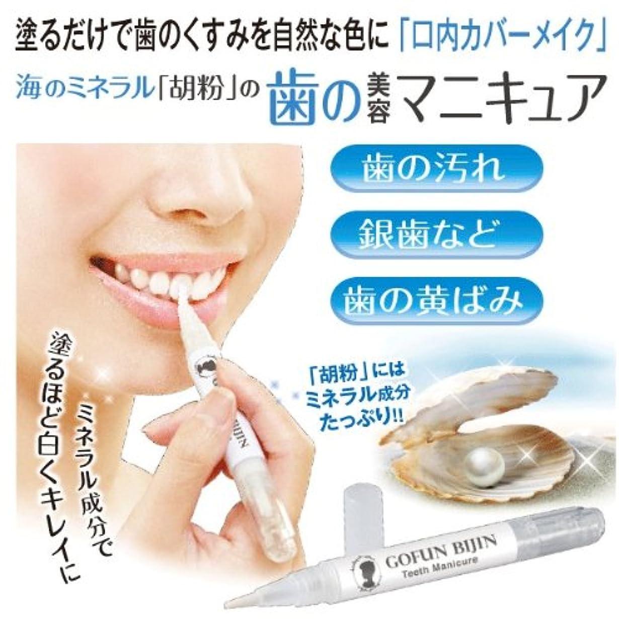 また明日ねペン優雅な胡粉美人 歯マニキュア 歯にミネラルを補給してキレイに