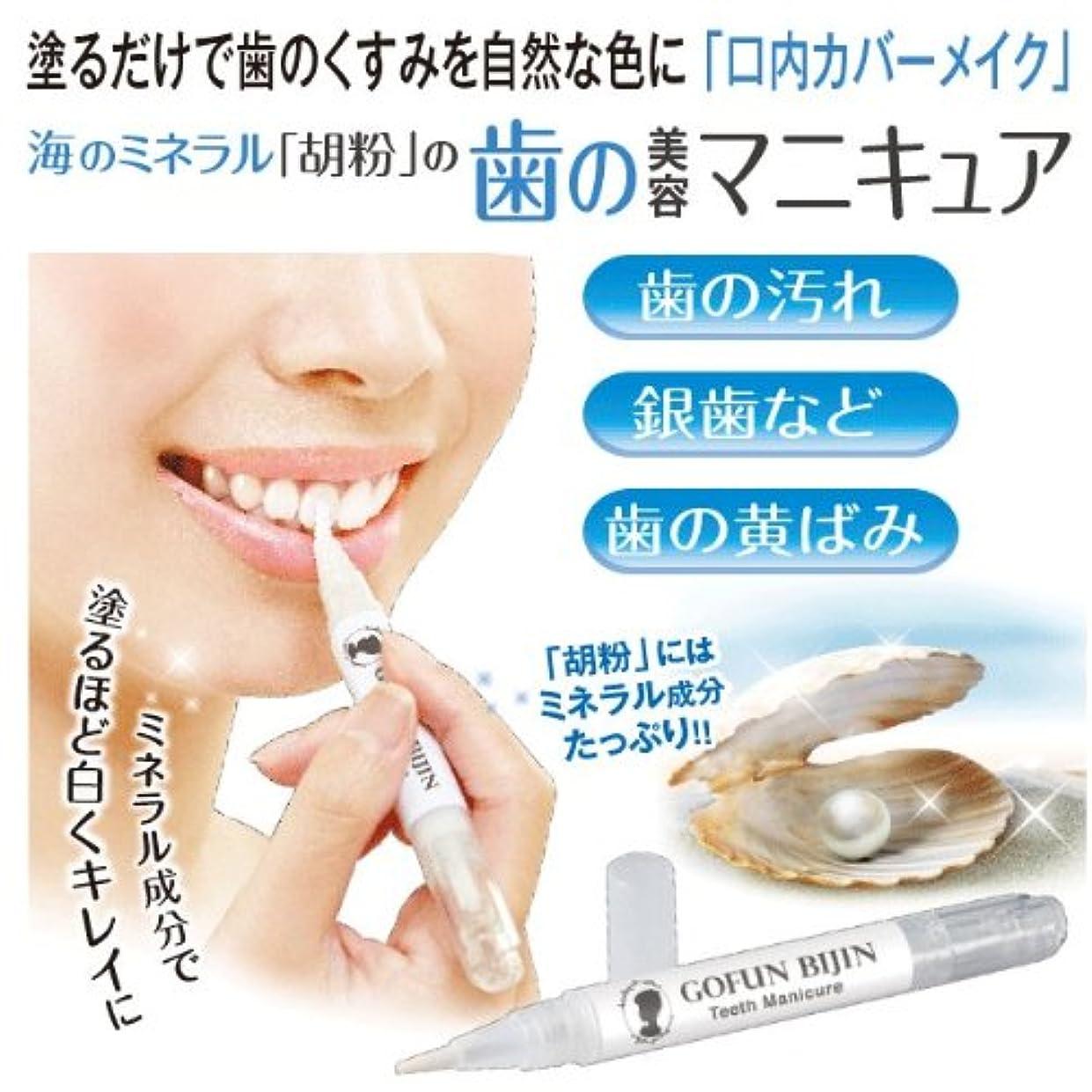 治すプラカードレタッチ胡粉美人 歯マニキュア 歯にミネラルを補給してキレイに