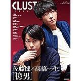 CLUSTER佐藤健×高橋一生『億男』 (洋泉社MOOK)