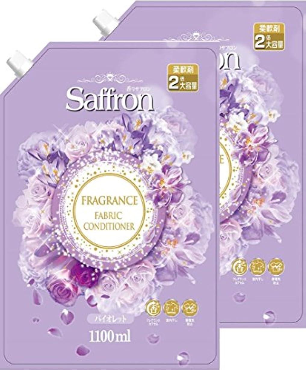 意気込みまだら個人的に【まとめ買い】 香りサフロン 柔軟剤 バイオレットの香り 詰替用大容量 1100ml×2個