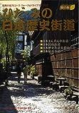 ひだ・みの日本歴史街道 (旅の森)