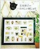 青木和子のたのしい刺しゅう (レッスンシリーズ)
