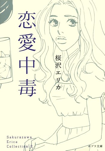([さ]3-2)恋愛中毒 Sakurazawa Erica (ポプラ文庫 さ 3-2 Sakurazawa Erica Collec)の詳細を見る