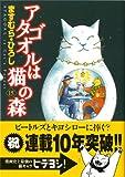 アタゴオルは猫の森 15 (MFコミックス)
