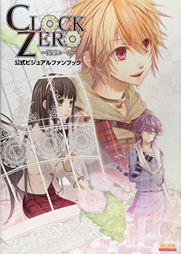 CLOCK ZERO 〜終焉の一秒〜 公式ビジュアルファンブック (B's-LOG COLLECTION)