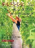 チルチンびと 2010年 11月号 [雑誌] 画像
