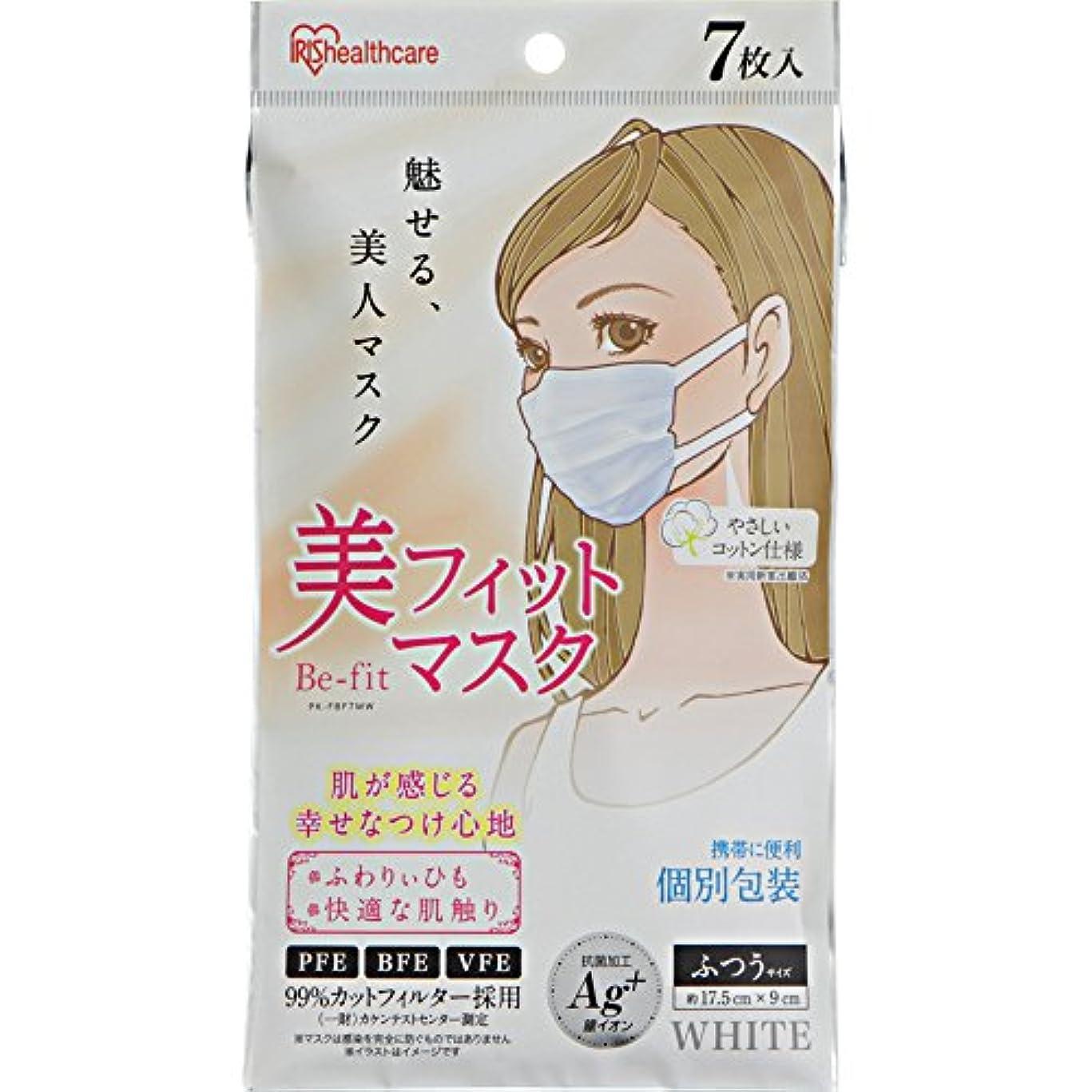 窒息させる浸漬雷雨アイリスオーヤマ 美フィットマスク ふつう 7枚 個包装 ホワイト PK-FBF7MW