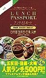 ランチパスポート五反田・目黒・大崎版vol.1 (ランチパスポートシリーズ)