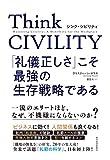 Think CIVILITY(シンク シビリティ) 「礼儀正しさ」こそ最強の生存戦略である