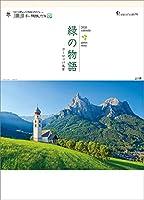 トーダン 緑の物語~ヨーロッパ風景~ 2020年 カレンダー 壁掛け CL-1036