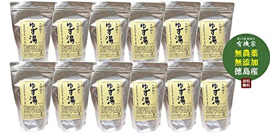 ホップ好ましいマリナー自然派 ゆず湯 粉入浴剤 (30g×5袋:5回入浴分)×12袋(60日分) 送料無料 宅配便国内産100%(徳島県産) 無添加?無香料 無農薬 ゆず100%
