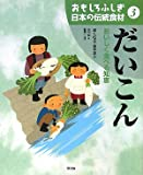 おもしろふしぎ日本の伝統食材〈3〉だいこん—おいしく食べる知恵