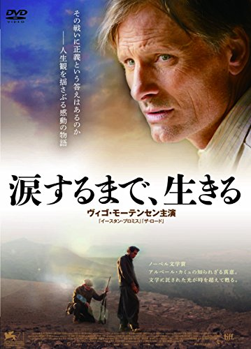 涙するまで、生きる [DVD]