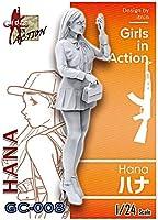 ジルプラ 1/24 ガールズインアクションシリーズ ハナ レジンキット GC-008