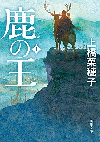 [上橋 菜穂子] 鹿の王 第01巻