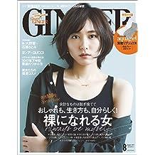 GINGER[ジンジャー] 2017年8月号[雑誌]
