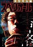 ビッグコミックスペリオール 2017年15号(2017年7月14日発売) [雑誌]